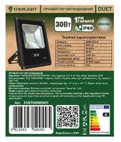 Прожектор светодиодный ENERLIGHT DUET 30 Вт 6500K
