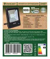 Прожектор светодиодный ENERLIGHT DUET 50 Вт 6500K